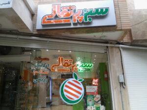 فروشگاه سبز پرتقالی