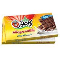 شکلات کاکائو تابلت بدون قند و رژیمی کامور مقدار 100 گرم