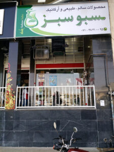 فروشگاه سبو سبز